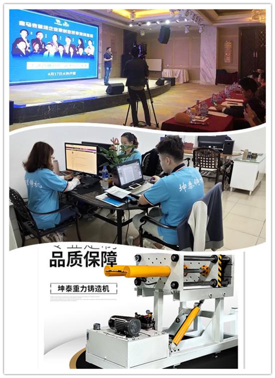东莞市厚街坤泰铸造机械设备厂